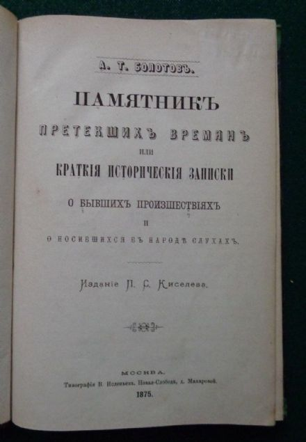 Antique Russian Imperial Book 1875 From Library Prince Romanov Klochkov History